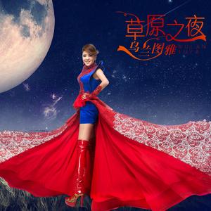 追梦人(热度:37)由《纳兰战胜花翻唱,原唱歌手乌兰图雅