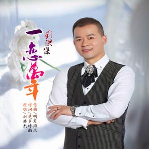 一恋万年原唱是刘洪杰Jacky,由潜伏