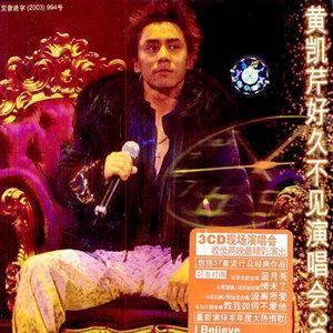 焚情(Live)(热度:71)由真道味翻唱,原唱歌手黄凯芹