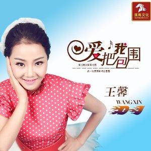 爱把我包围(DJ版)原唱是王馨,由自由飞翔翻唱(播放:279)