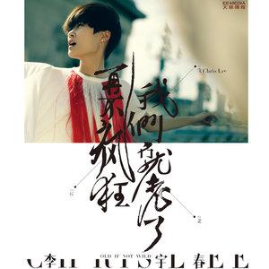 再不疯狂我们就老了(热度:23)由Cce  ilia 翻唱,原唱歌手李宇春