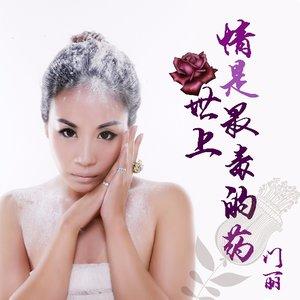 情是世上最毒的药(热度:32)由小燕翻唱,原唱歌手门丽