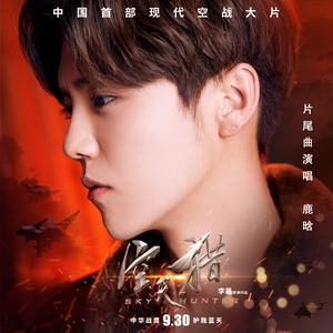追梦赤子心(热度:75)由蓝精灵翻唱,原唱歌手鹿晗