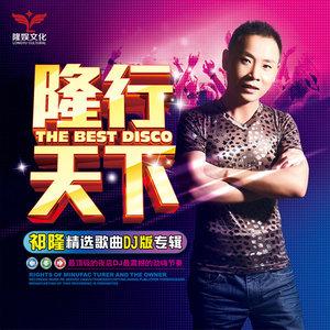 梦中新娘(混音版)(热度:74)由多拉爱梦,翻唱,原唱歌手祁隆