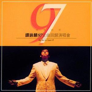 还我真情(Live)在线听(原唱是谭咏麟),灏66(神州号)演唱点播:75次