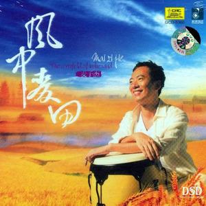 四季歌(热度:40)由Angel萍聚翻唱,原唱歌手麦子杰