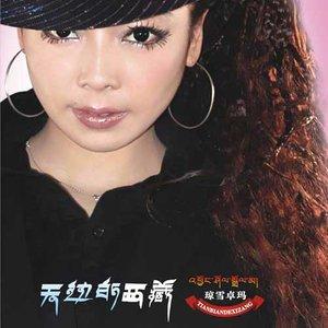 真想(热度:54)由明天更美好翻唱,原唱歌手琼雪卓玛