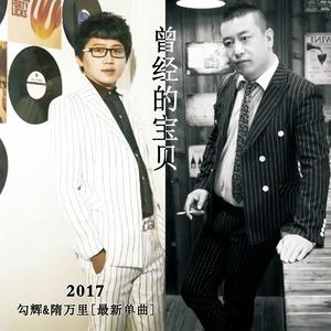 曾经的宝贝原唱是隋万里/勾辉,由琴韵翻唱(播放:112)