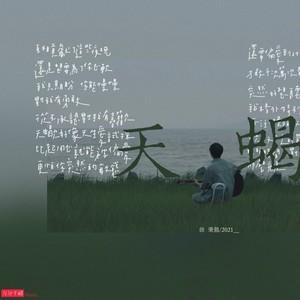 天蝎-徐秉龙
