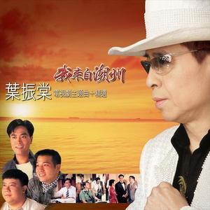 我来自潮州(自己人Fun版)(热度:59)由梁景枢翻唱,原唱歌手叶振棠