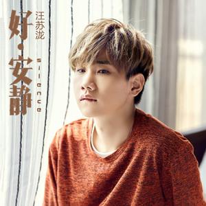 不分手的恋爱(热度:15)由喵呜sama翻唱,原唱歌手汪苏泷