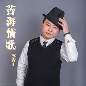 红颜知己(热度:181)由真爱美好回忆翻唱,原唱歌手苏青山