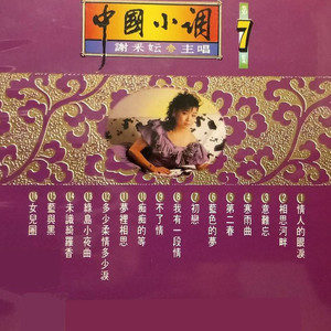 第二春(热度:64)由陶勋天平山人翻唱,原唱歌手谢采妘