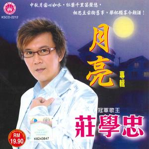 月下情歌(热度:37)由陶勋天平山人翻唱,原唱歌手庄学忠