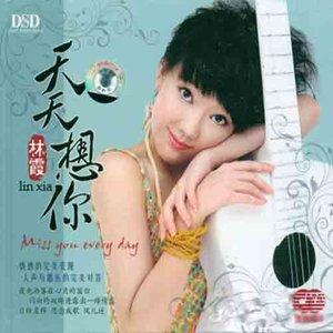 我的未来不是梦(热度:58)由珍珍翻唱,原唱歌手林霞