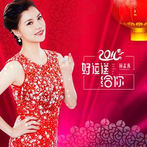 好运送给你(热度:41)由兰翻唱,原唱歌手杨孟茜