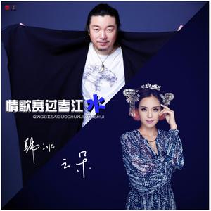 情歌赛过春江水(3D版)由刘庆芳,退出演唱(原唱:韩冰/云朵)