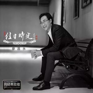 满怀深情望北京(热度:73)由天山雪莲云辉翻唱,原唱歌手廖昌永