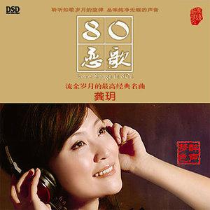 东方之珠原唱是龚玥,由如意翻唱(播放:13)