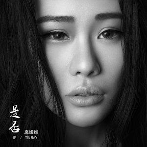 是否(热度:29)由枫林赏桔翻唱,原唱歌手袁娅维