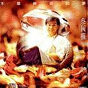 不应再犹豫(热度:197)由黎生翻唱,原唱歌手蔡国权