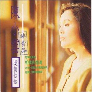 爱情恰恰由妮子演唱(原唱:陈小云)