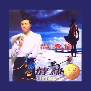 为我守候(热度:140)由真道味翻唱,原唱歌手温兆伦