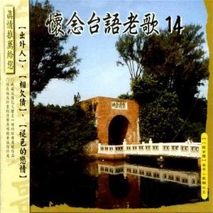 惜别的海岸(热度:24)由弘飛家族阿惠翻唱,原唱歌手江蕙