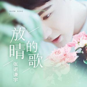 放晴的歌(热度:17)由开心快乐翻唱,原唱歌手张诺谦宇