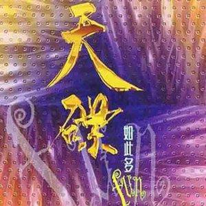 爱人还是你(热度:27)由伦子翻唱,原唱歌手吴奇隆