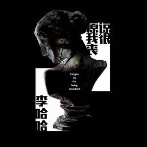 原谅我很丧(热度:23)由♬^梦^☜翻唱,原唱歌手李哈哈