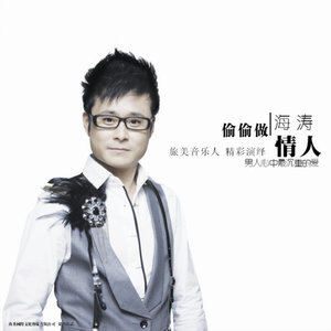 偷偷做情人(DJ版本)由一生幸福演唱(ag娱乐场网站:张海涛)
