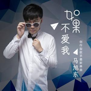如果不爱我(热度:19)由丹丽翻唱,原唱歌手马旭东