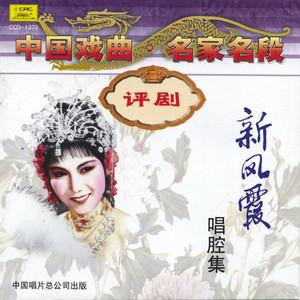 【评剧】三看御妹(热度:39)由重生翻唱,原唱歌手新凤霞