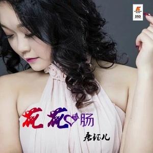 花花心肠(3D版)(热度:13)由爱你壹萬年翻唱,原唱歌手唐钰儿