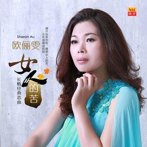 数天数(热度:49)由向幸福出发翻唱,原唱歌手欧俪雯