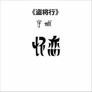 盗将行由宸耀哥哥.(坑蒙拐骗)演唱(原唱:宇城)