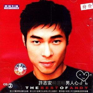 为什么你背着我爱别人(热度:30)由神话翻唱,原唱歌手许志安