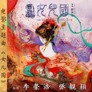 女儿国(热度:32)由雨先生『LOVEU』翻唱,原唱歌手张靓颖/李荣浩