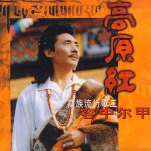 高原红原唱是容中尔甲,由大地飞歌翻唱(播放:110)