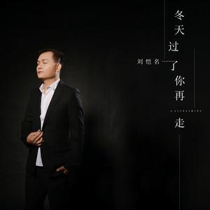 冬天过了你再走(原唱:刘恺名 俊哥祁隆祁氏音乐<停币>翻唱)[评级S 播放:52次]