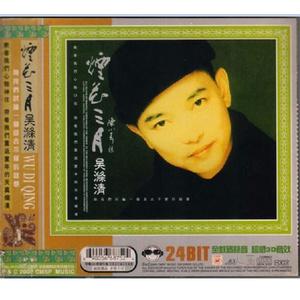 烟花三月(热度:14)由007(丁)翻唱,原唱歌手吴涤清