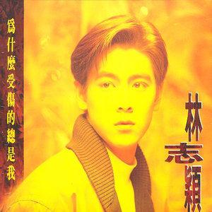 为什么受伤的总是我(热度:11)由喜欢唱就唱翻唱,原唱歌手林志颖