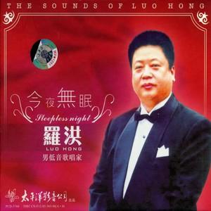 山楂树(热度:126)由铭亮云南11选5倍投会不会中,原唱歌手罗洪