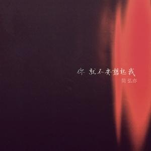 你就不要想起我(热度:63)由程梦冉翻唱,原唱歌手简弘亦