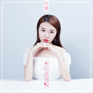 回忆总想哭(热度:125)由莲子翻唱,原唱歌手绾馨