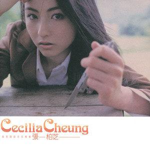 星语心愿(热度:39)由秀翻唱,原唱歌手张柏芝