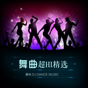 痴心是我犯的错(DJ版)(热度:16)由春风翻唱,原唱歌手暴林