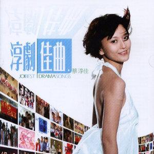 对不起,我爱你(热度:12)由听、翻唱,原唱歌手蔡淳佳