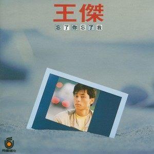 你的名字写满在我心里(热度:81)由傑你是你我是我翻唱,原唱歌手王杰